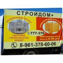 «СтройДом+» город Йошкар-Ола