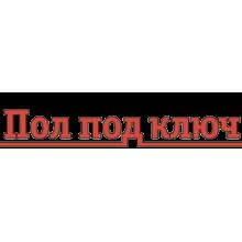 «Пол под ключ» город Йошкар-Ола